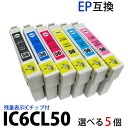 IC50 IC6CL50 for election eat 5 pieces (ICBK50 ICC50 ICM50 ICY50 ICLC50 ICLM50) brand new EPSON Epson compatible ink remaining display IC chip with EP-301 302 702A 801A 802A 803A, general purpose ink