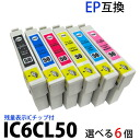 IC50 IC6CL50 for election eat 6 pieces (ICBK50 ICC50 ICM50 ICY50 ICLC50 ICLM50) brand new EPSON Epson compatible ink remaining display IC chip with EP-301 302 702A 801A 802A 803A, general purpose ink