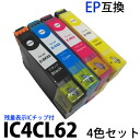 IC4CL62 4 color set enabled (ICBK62 ICC62 ICM62 ICY62) brand new EPSON Epson compatible ink remaining display IC chip with PX-204 403A 434A 504A compatible generic ink
