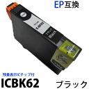 ICBK62 블랙 해당 단품 잔량 표시 IC 칩 갖춘 신품 EPSON 엡 손 호환 잉크 PX-204 PX-403A PX-434A PX-504A 해당 일반 잉크