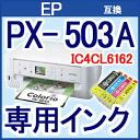 EPSON PX-503 A전용 잉크 IC4CL6162 대응 4색세트 ICBK61(대용량 블랙 잉크 카트리지) ICC62 ICM(이미지 칼라 매칭 ) 62 ICY62 신품 EPSON EPSON 프린터 호환 잉크 잔량 표시 IC팁 첨부 컬러 리오 Colorio px503a 범용 잉크