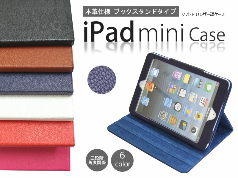 iPad mini case ipad mini case leather specifications leather-like book ...