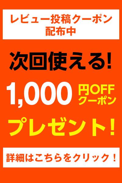 1,000OFFクーポン