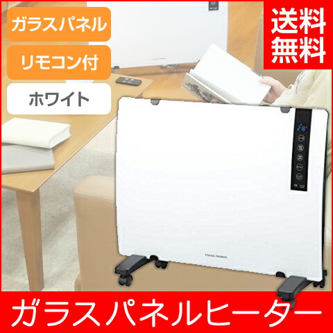 【ユアサプライムス】 ガラスパネルヒーター タッチパネル操作 リモコン付き