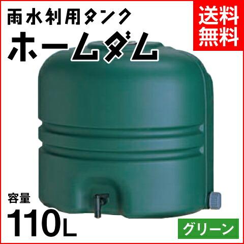 雨水利用タンク ホームダム 容量110L グリーン RWT-110-GR