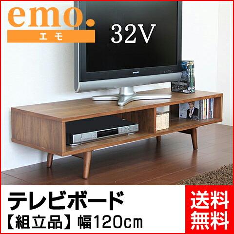 【emo./エモ】 テレビボード 幅120cm (組立品)