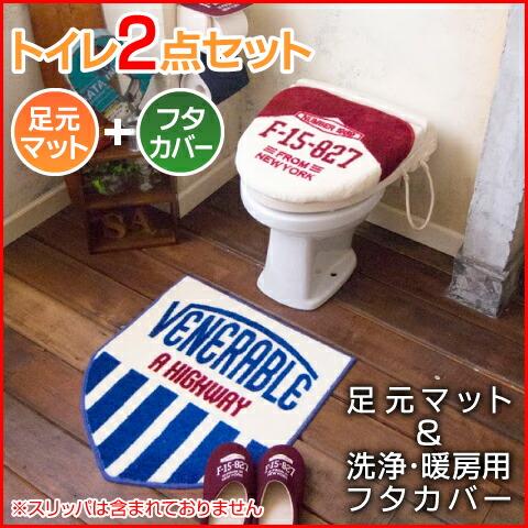Cozydoors カフェスタイル トイレ2点セット(フタカバー & トイレマット)