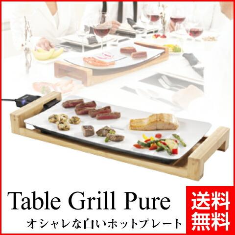 【PRINCESS/プリンス】テーブルグリル ピュア オシャレな白いホットプレート