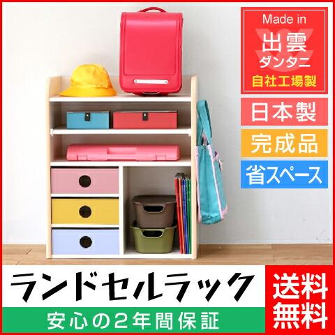 【日本製】 ランドセルラック 幅60cm 完成品 ランドセルワゴン 本棚