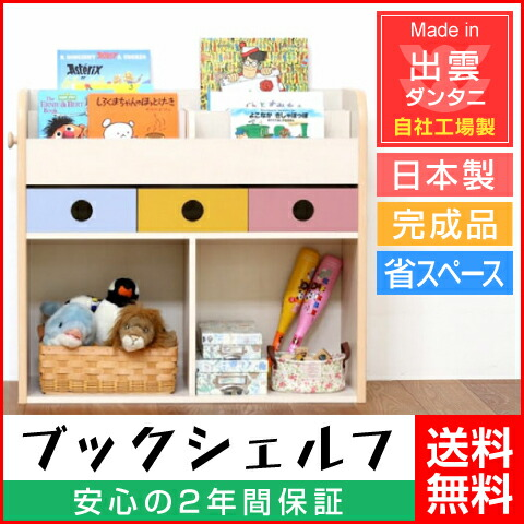 【日本製】ブックシェルフ 幅85cm 完成品 ブックシェルフ スリム 薄型