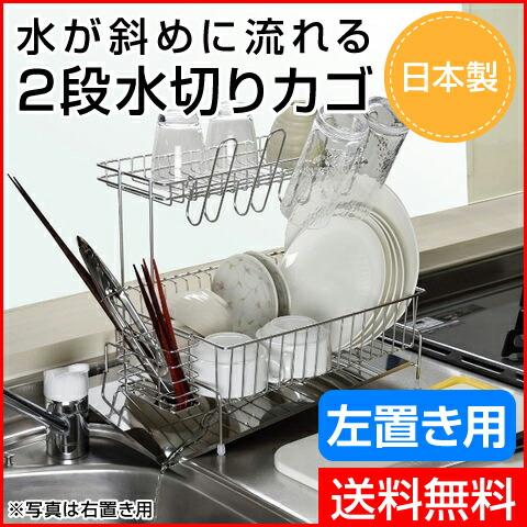 送料無料 TWINS/ツインズ 日本製 水が斜めに流れる2段水切りカゴ
