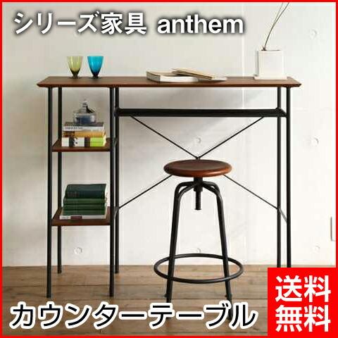 【anthem/アンセム】 カウンターテーブル