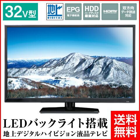 32V型 LEDバックライト搭載 地上デジタルハイビジョン 液晶テレビ 外付けHDD録画対応