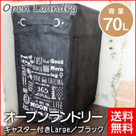 【Okato/オカトー】 オープンランドリー キャスター付き Large 70L