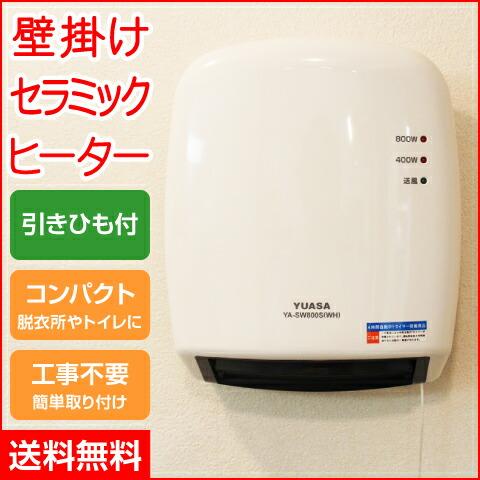 【ユアサプライムス】 壁掛けセラミックヒーター(800/400W) ホワイト