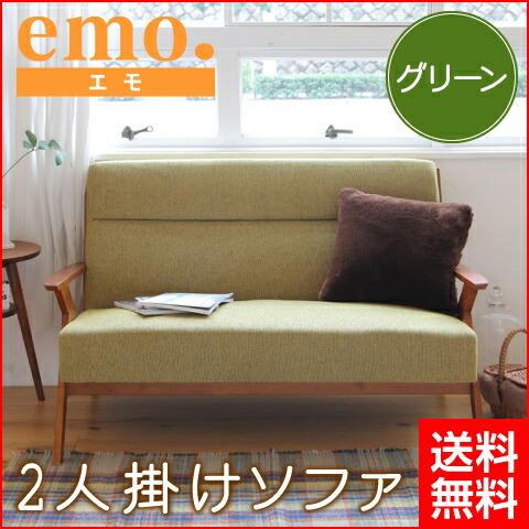 【emo./エモ】 2人掛けソファ 肘掛付き ハイバックタイプ グリーン