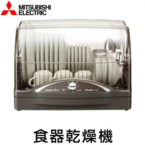 【MITSUBISHI/三菱電機】 食器乾燥機 キッチンドライヤー ウォームグレー
