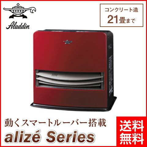 【Aladdin/アラジン】 スマートルーバー搭載 石油ファンヒーター