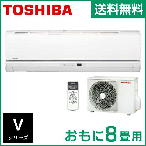 【東芝】 エアコン RAS-2556V-W おもに8畳用