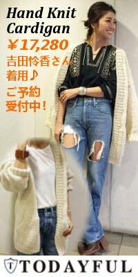 TODAYFUL(トゥデイフル) Hand Knit Cardigan 16秋冬予約
