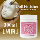 Dollfinisher-go300