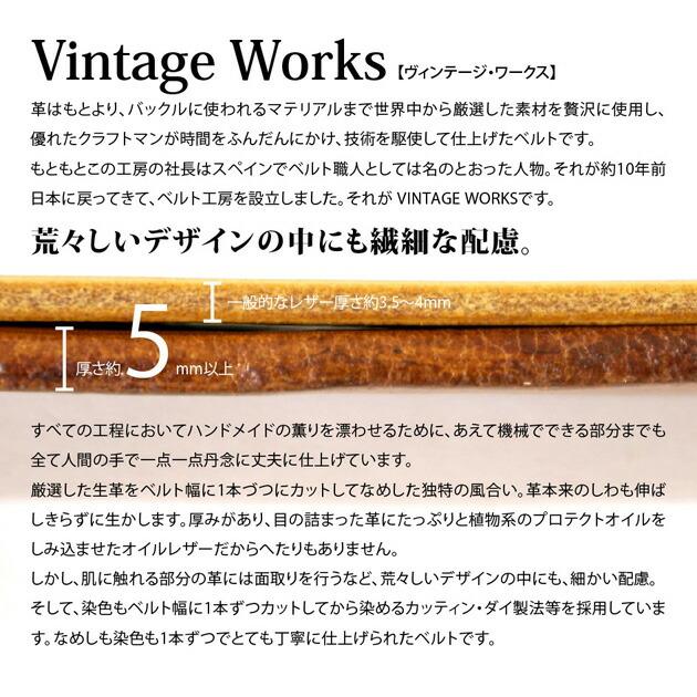 BELT/ベルト/べると/レザーベルト/VintegeWorks/ヴィンテージワークス/ヴィンテージ/ワークス/