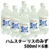 ペット専用飲料水 ハムスターリスのみず【6本セット・1本あたり272円】いきものたちの生体水
