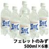 ペット専用飲料水 フェレットのみず【6本セット・1本あたり272円】いきものたちの生体水