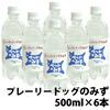 ペット専用飲料水 プレーリードッグのみず【6本セット・1本あたり272円】いきものたちの生体水