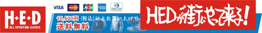 HEDが街にやって来る!:健康とファッションがテーマのスポーツ用品総合販売のお店です
