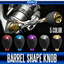 Barrelsheip EVA knobs (1 PCs) * *
