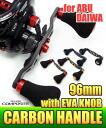 Carbon crank handle RC-SC plus EVA knob complete *