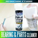 Bearings & parts cleaner *