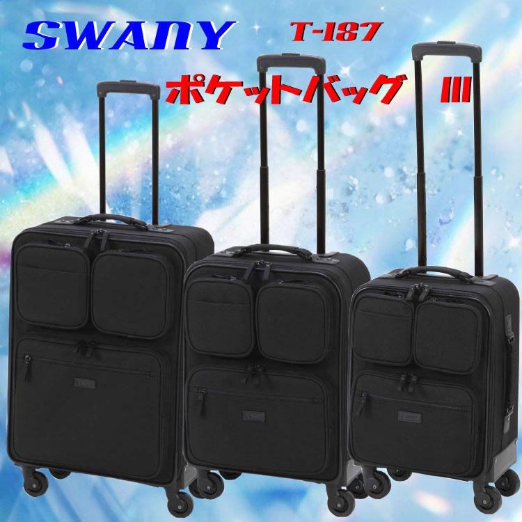 スワニー(SWANY)T-187