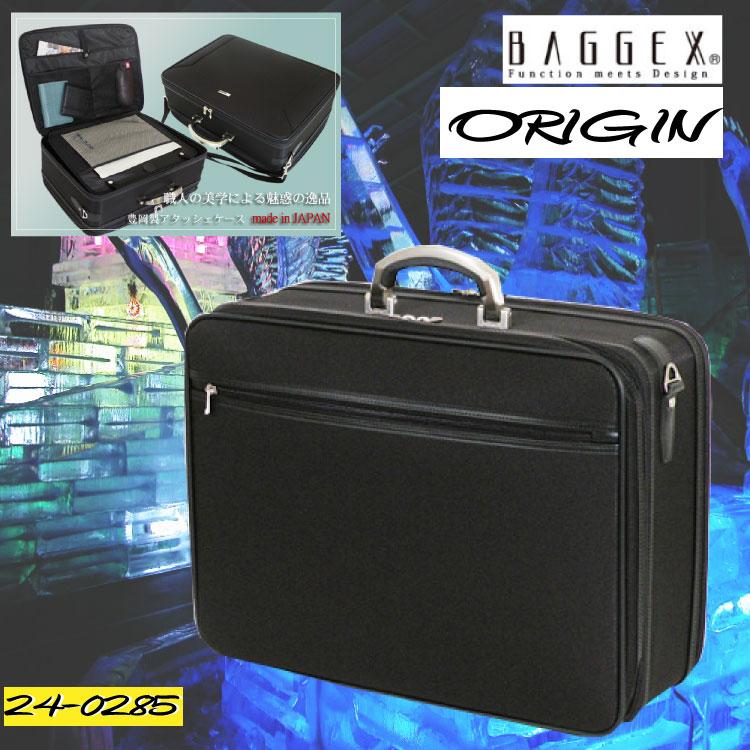 BAGGEX・バジェックスアタッシュケース