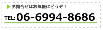 ���䤤��碌�Ϥ����ڤˤɤ�������06-6994-8686