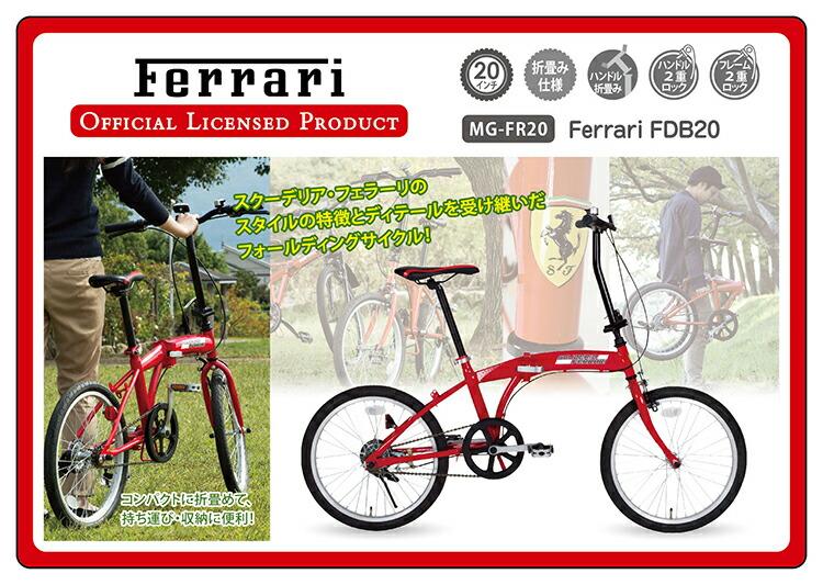 折りたたみ自転車(フェラーリ)