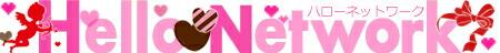 ハローネットワーク:スーツケース、カラオケマイク、NTT電話加入権