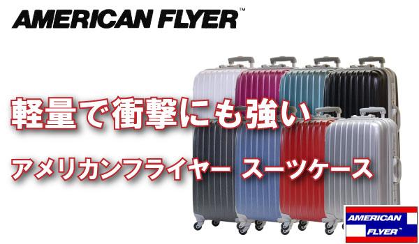 スーツケース(アメリカンフライヤー AMERICAN FLYER)