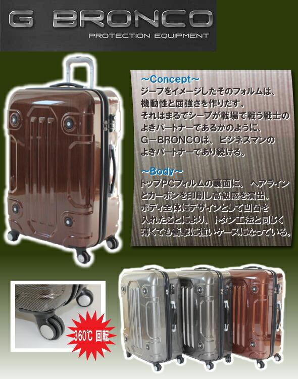 G-BRONCO・ブロンコ スーツケース