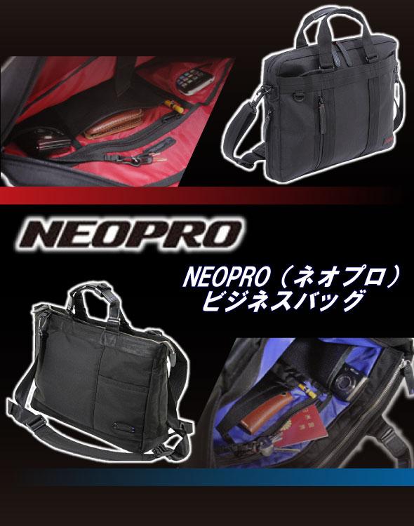 NEOPRO(ネオプロ)ビジネスバッグ