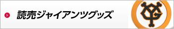 読売ジャイアンツ・ゴルフグッズ