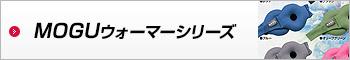 MOGUウォーマーシリーズ