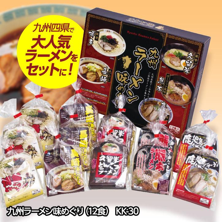 九州ラーメン味めぐり12食 KK-30