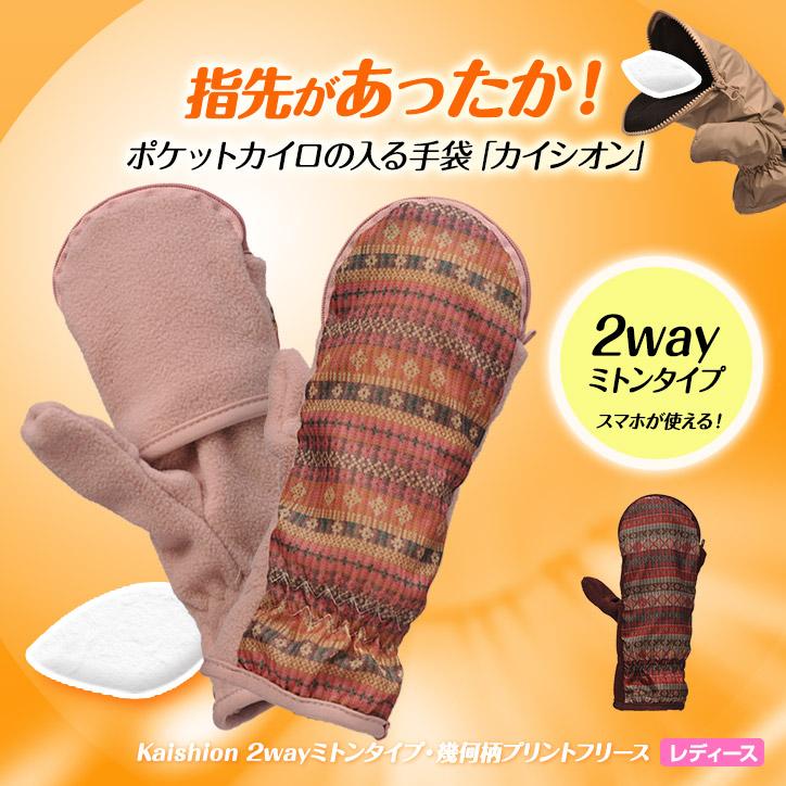 カイロが入る手袋(ミトン・グローブ) カイシオン カジュアルシリーズ 女性用 幾何柄プリント スマホ対応(指が出るタイプ)