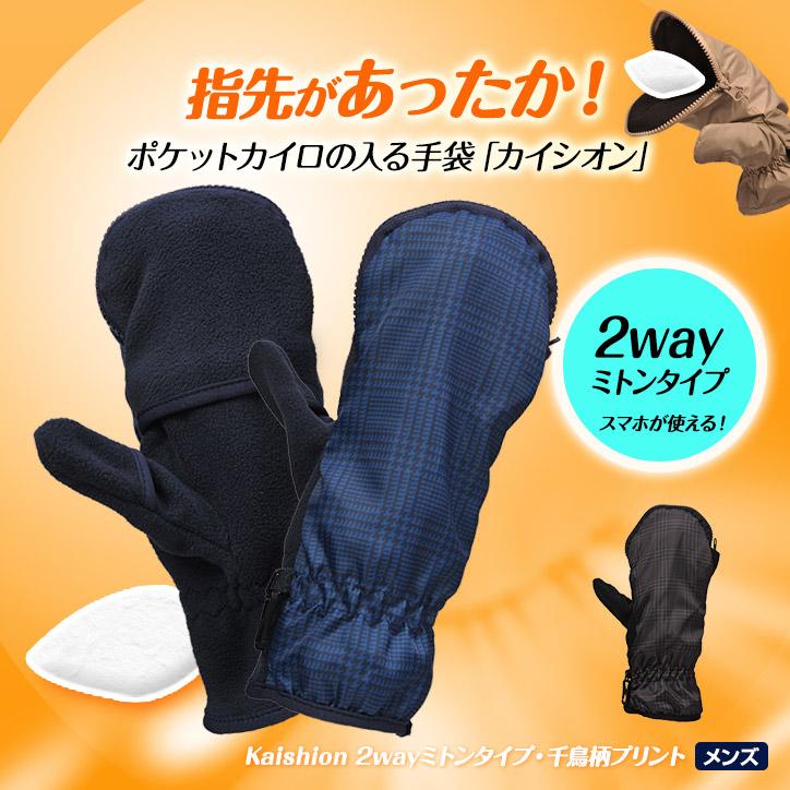 カイロが入る手袋(ミトン・グローブ) カイシオン カジュアルシリーズ 男性用 千鳥柄プリント スマホ対応(指が出るタイプ)