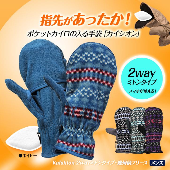 カイロが入る手袋(ミトン・グローブ) カイシオン カジュアルシリーズ 男性用 幾何柄フリース スマホ対応(指が出るタイプ)