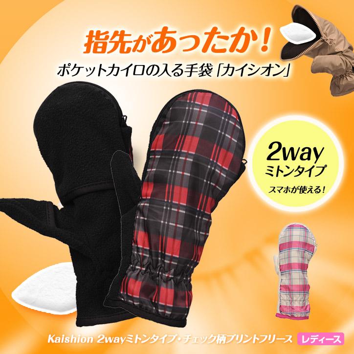 カイロが入る手袋(ミトン・グローブ) カイシオン カジュアルシリーズ 女性用 チェック柄プリント スマホ対応(指が出るタイプ)