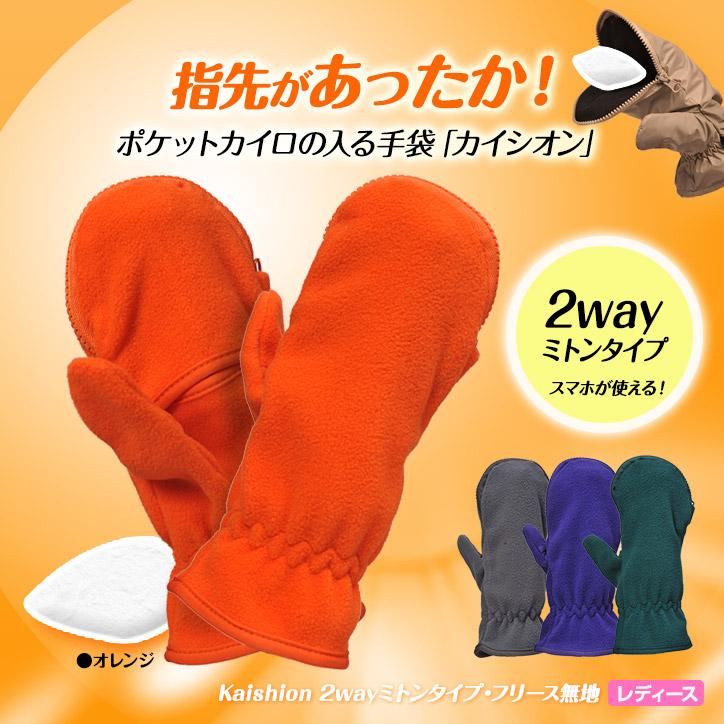 カイロが入る手袋(ミトン・グローブ) カイシオン カジュアルシリーズ 女性用 フリース無地 スマホ対応(指が出るタイプ)