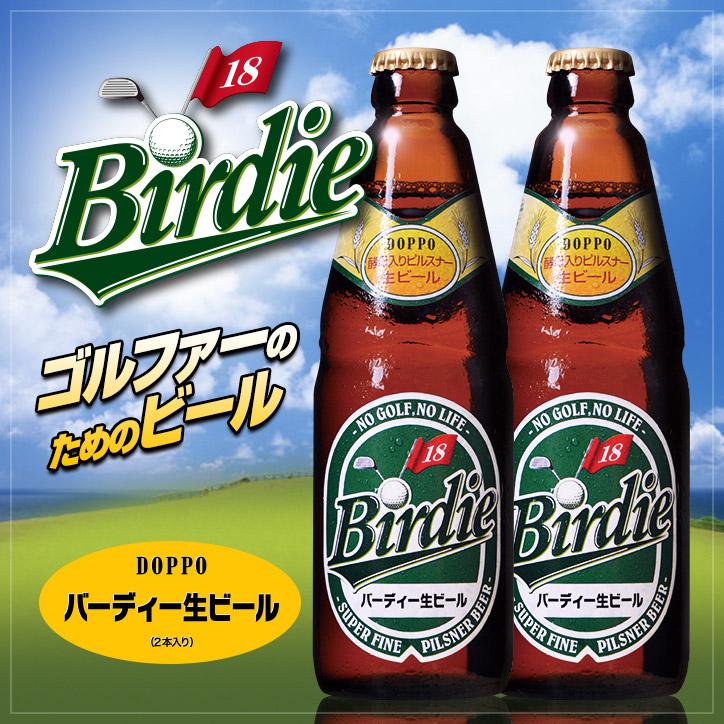 バーディー生ビール2本セット(Birdie Beer)